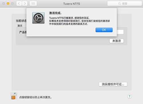 Tuxera NTFS for Mac激活成功