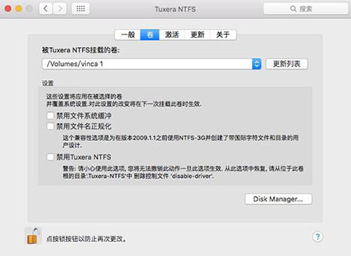 被Tuxera NTFS挂载的卷
