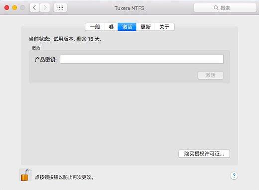 如何获取Tuxera NTFS序列号并激活软件