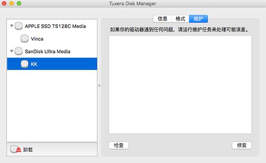 Disk Manager维护界面