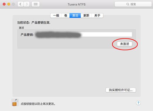 如何将NTFS for Mac设置为未激活