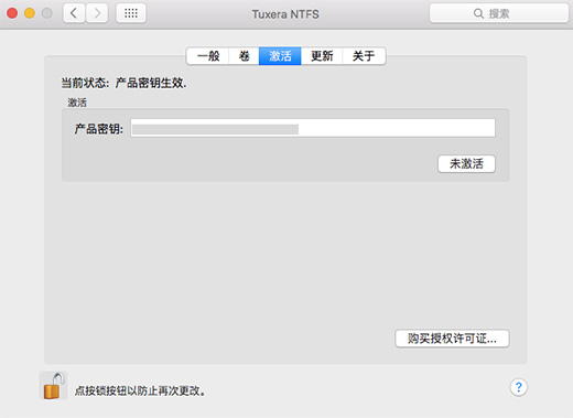 激活Tuxera NTFS