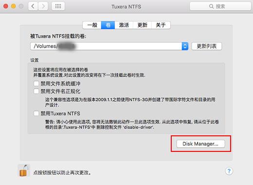 NTFS For Mac界面