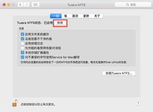 如何设置NTFS for Mac功能为禁用