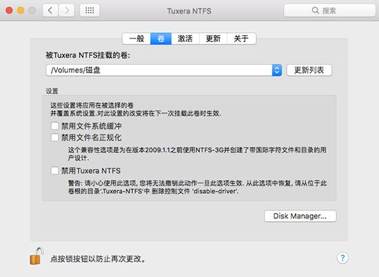 Tuxera NTFS for Mac是Mac系统NTFS插件