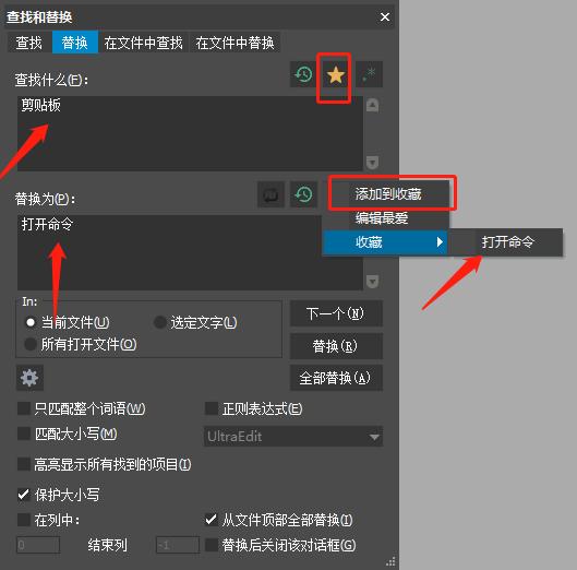 图 2:添加以及使用收藏夹