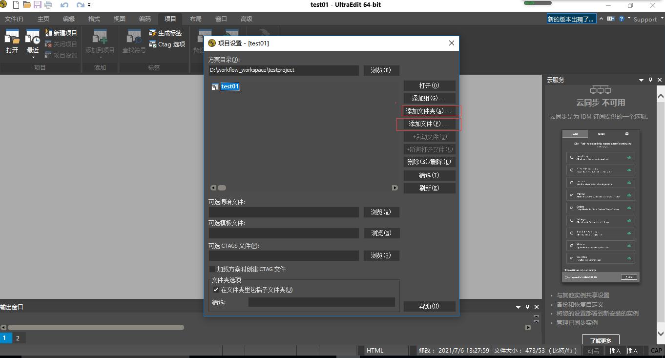 图3项目添加文件夹以及文件页面