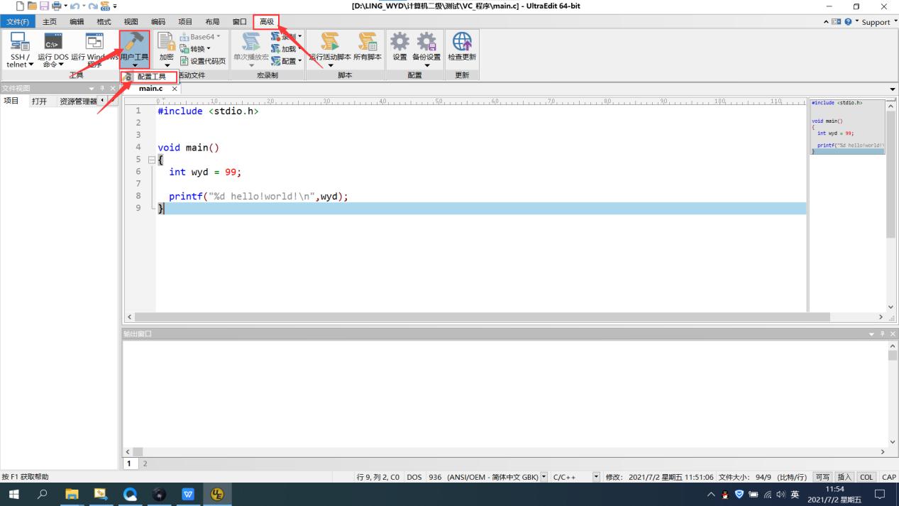 图2:打开用户工具配置界面