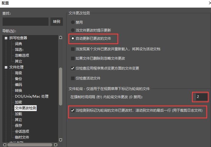 图3:更改文件轮询设置