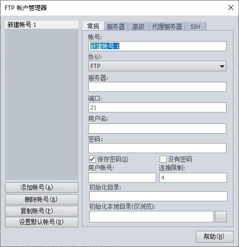 图2:FTP账号管理器界面