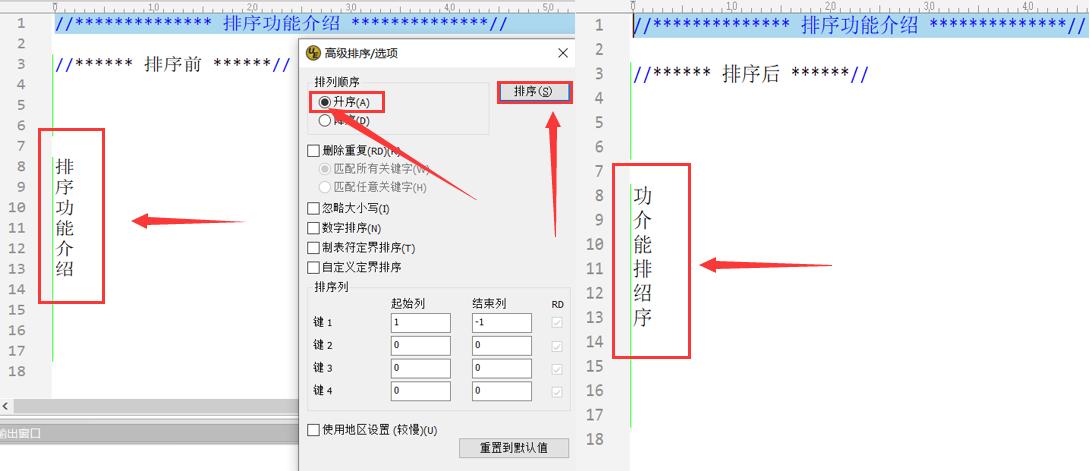 图7:中文排序