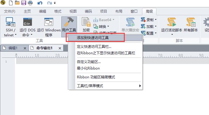 图片6:添加到快速访问工具