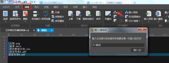 图5插入文件夹路径