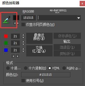 图4:拖动以采集颜色