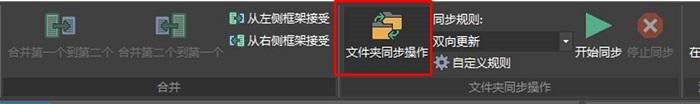 文件夹同步操作
