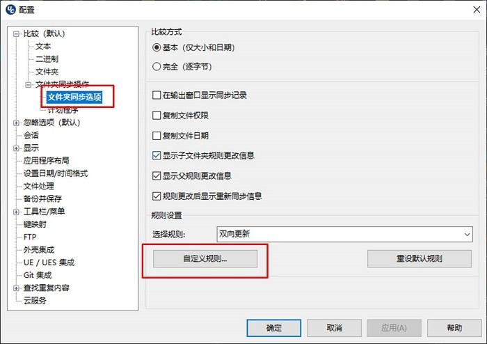 文件夹同步选项