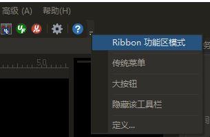 切换Ribbon功能区模式