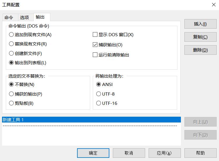 图3:用户工具输出功能界面