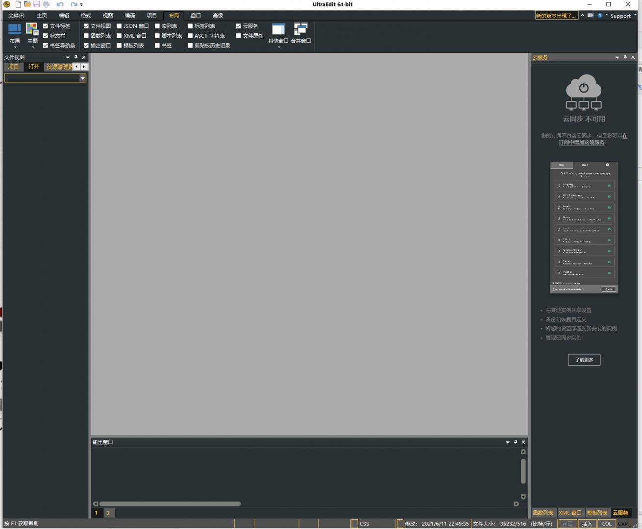 图片4:多窗口模式