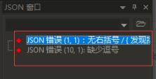 图3 JSON数据格式错误页面