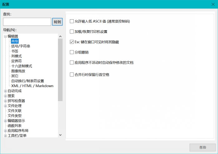 图片1找到 自动换行/制表符设置