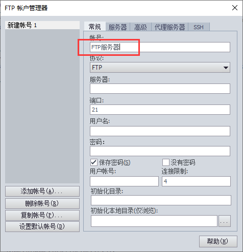 图3:修改账号名称