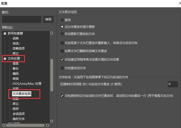 图2:默认的文件更改检测界面