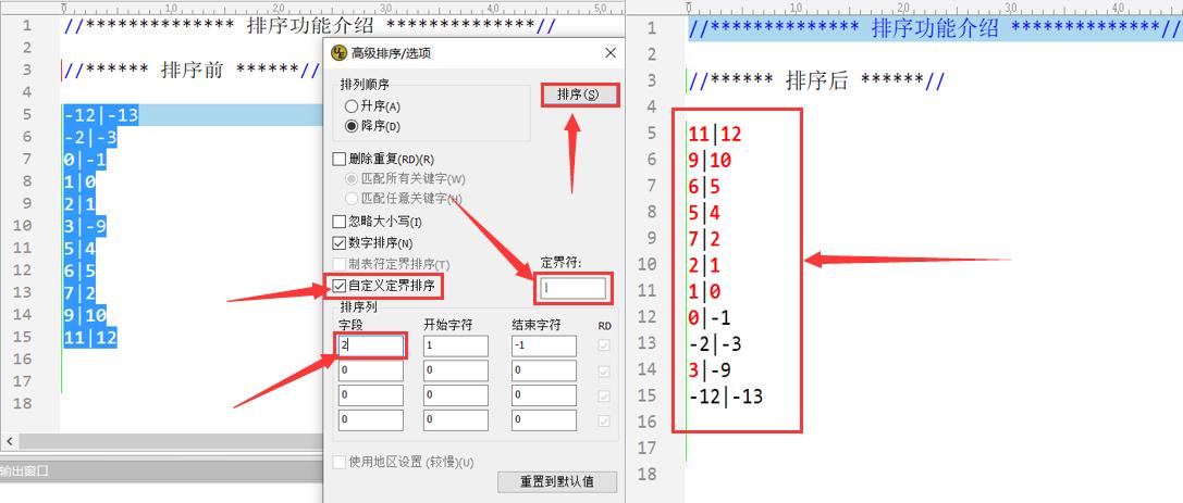 图5:自定义定界排序