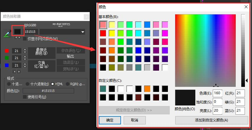 图6:颜色参数设置界面