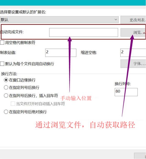 图片3设置自动完成文件