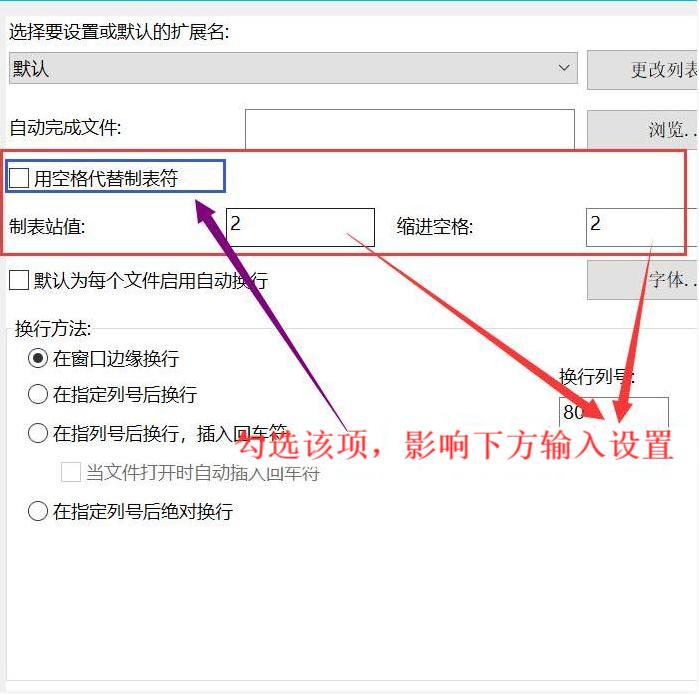图片4空格代替制表符设置
