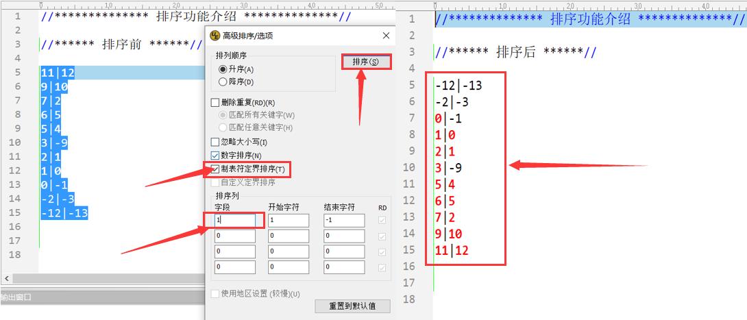 图4:制表符定界排序
