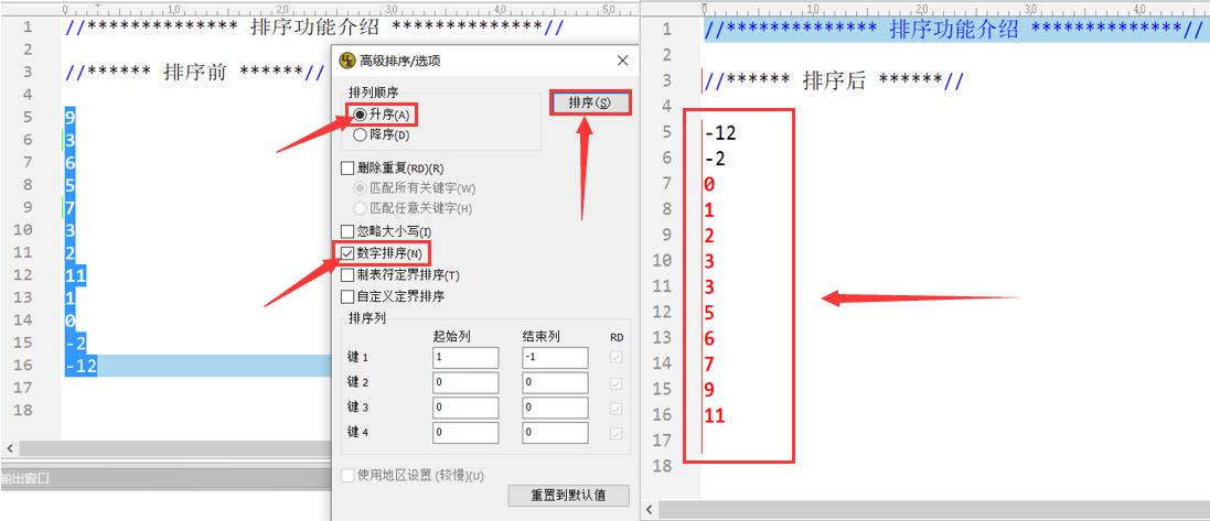 图2:数字排序