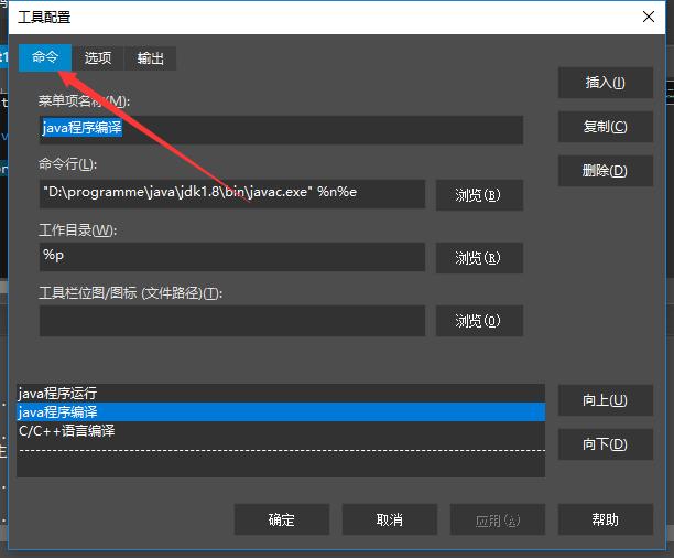 图7 java编译器命令设置页面