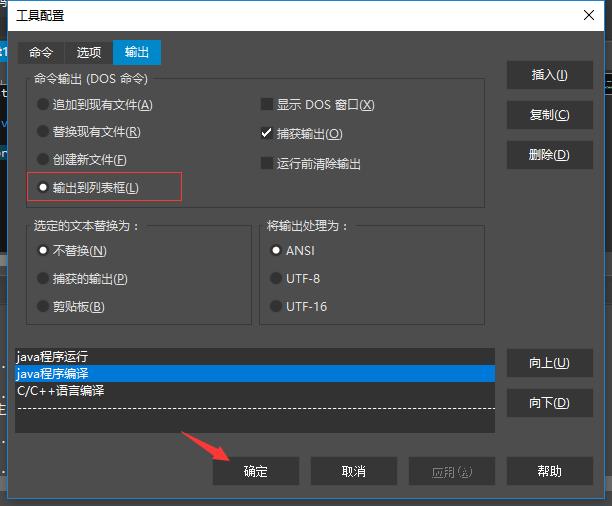 图8 java编译器输出设置页面