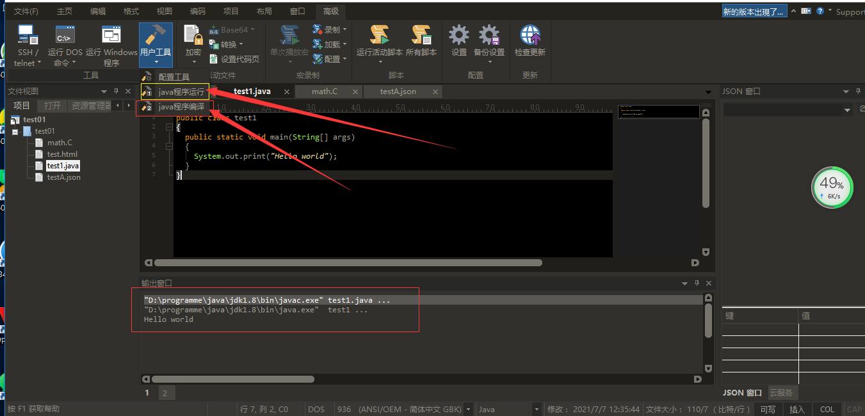 图9 java程序编译以及运行页面