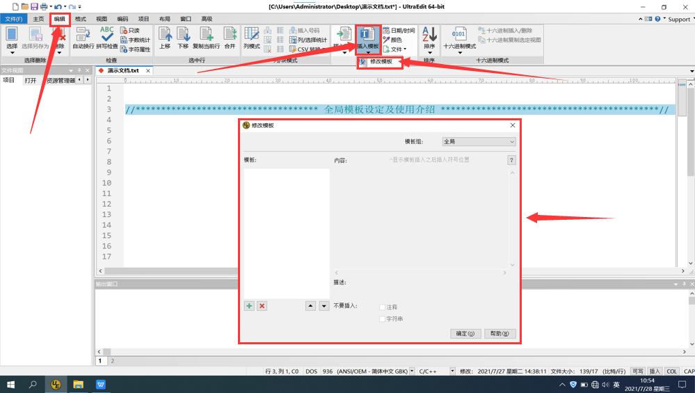 图1:打开模板设定界面
