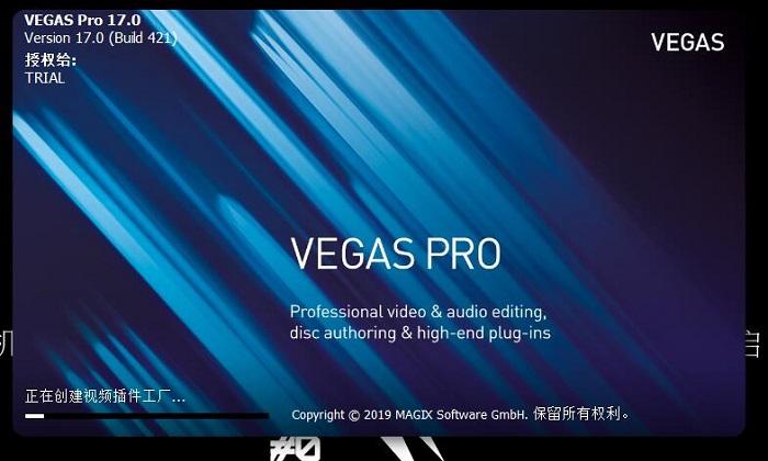 Vegas Pro 17启动画面