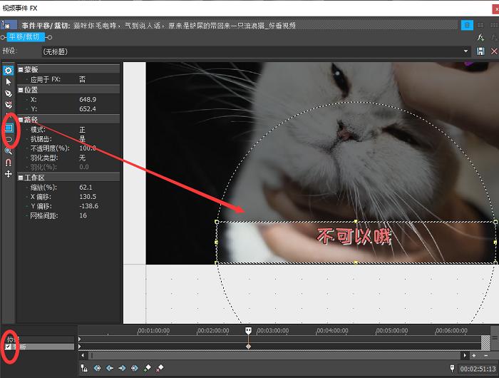 视频编辑软件蒙版创建