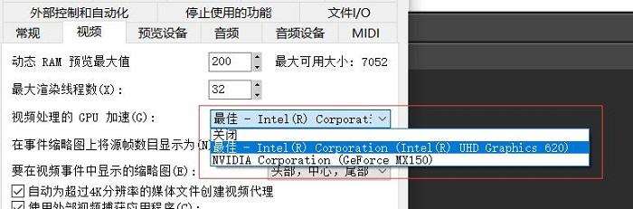 GPU加速修改