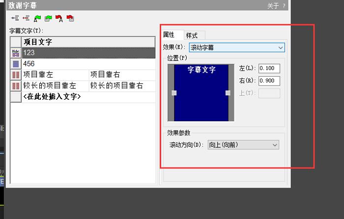 字幕样式属性设置