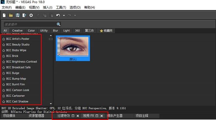 如何安装激活视频剪辑插件Boris FX Continuum?