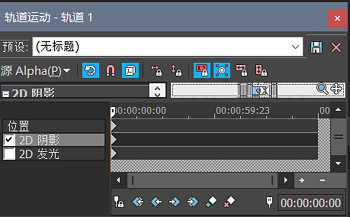 通过Vegas给视频制作透明边框效果