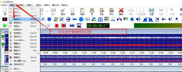 图2:goldwave中复制某段音频