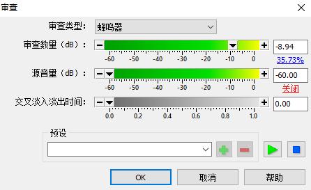 利用GoldWave的審查器功能為Vegas視頻屏蔽敏感詞匯
