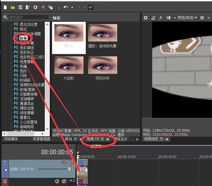 视频编辑软件添加散焦效果