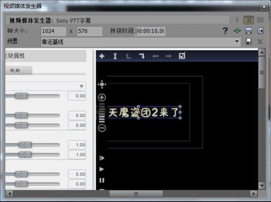 视频媒体发生器:sony ppt字幕