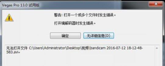 文件打开错误提示