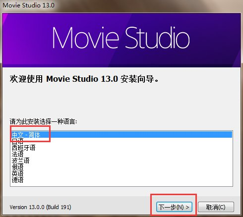 Movie studio安装教程