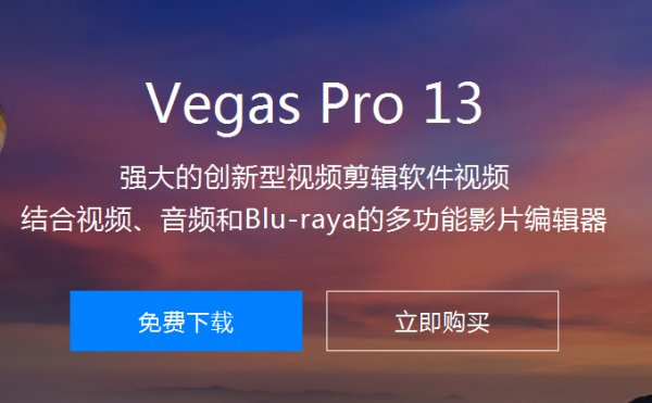 Sony vegas中文网正式上线啦